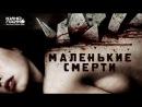 Маленькие смерти /  Little Deaths (2010) //  Фильм о трёх историях, объединённых двойной темой - секса и смерти.